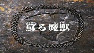 Zoids Chaotic Century - 20 - Japanese