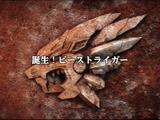 Zoids: Wild ZERO Episode 1