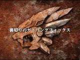 Zoids: Wild ZERO Episode 5