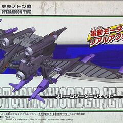 Storm Sworder Jet box (back)