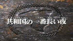 Zoids Chaotic Century - 17 - Japanese