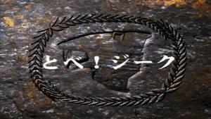 Zoids Chaotic Century - 06 - Japanese