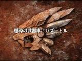 Zoids: Wild ZERO Episode 2