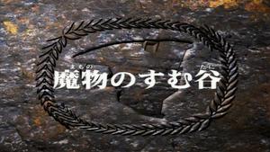 Zoids Chaotic Century - 09 - Japanese