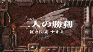 Zoids New Century - 02 - Japanese