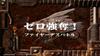 Zoids New Century - 12 - Japanese