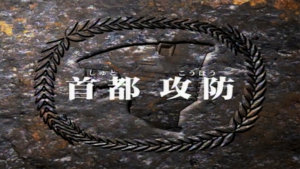 Zoids Chaotic Century - 18 - Japanese