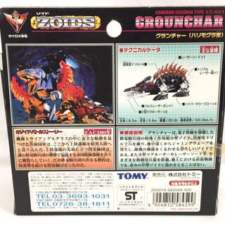 Japanese box art (back)