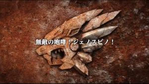 Zoids Wild ZERO - 12 - Japanese