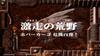 Zoids New Century - 07 - Japanese
