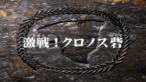 Zoids Chaotic Century - 13 - Japanese