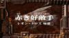 Zoids New Century - 16 - Japanese