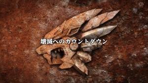 Zoids Wild ZERO - 33 - Japanese