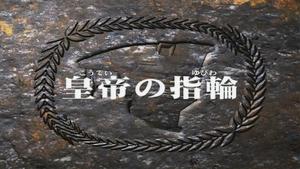 Zoids Chaotic Century - 23 - Japanese
