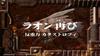 Zoids New Century - 15 - Japanese