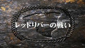 Zoids Chaotic Century - 07 - Japanese