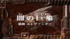 Zoids New Century - 06 - Japanese
