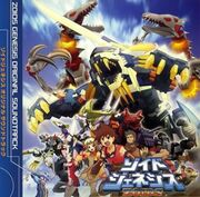 Zoids Genesis Original Soundtrack CD