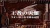 Zoids New Century - 21 - Japanese