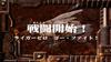 Zoids New Century - 01 - Japanese