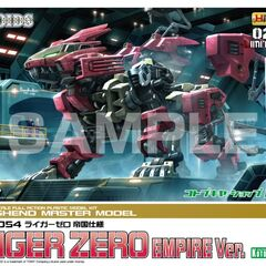 HMM Liger Zero Empire Ver. box art.