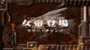 Zoids New Century - 09 - Japanese