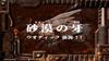Zoids New Century - 10 - Japanese