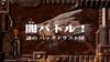 Zoids New Century - 04 - Japanese