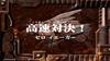 Zoids New Century - 05 - Japanese