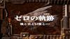 Zoids New Century - 26 - Japanese