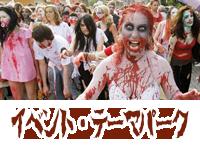 Zombie event