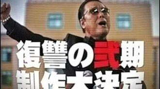 TVアニメ続篇「ゾンビランドサガ リベンジ」キックオフムービー