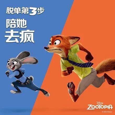 File:Zootopia China Promo 2.jpg