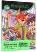 Zootopia Chinese Edition2