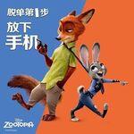 Zootopia China Promo 1
