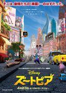 Zootopia Japanese poster
