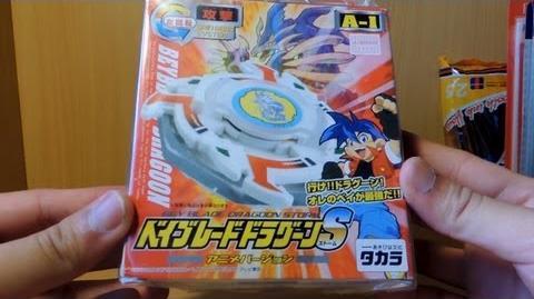 Beyblade Dragoon S Anime Version Takara Unboxing
