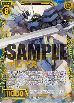 B16-038 HSR Sample