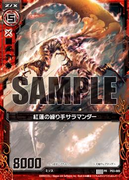 P03-005 Sample