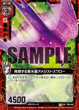 B04-004 Sample