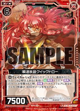 B18-013 Sample