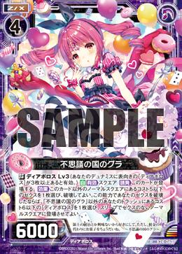 B24-060 Sample