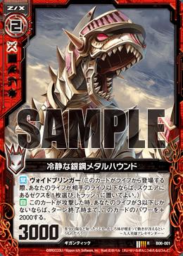 B06-001 Sample