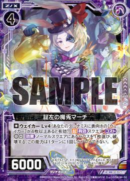 B18-068 Sample
