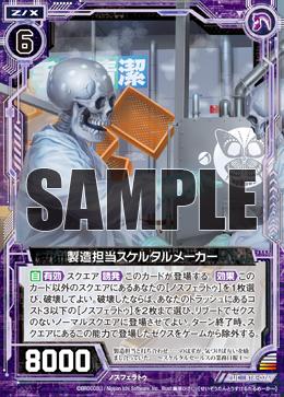 B18-076 Sample