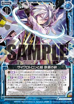 B22-040 Sample