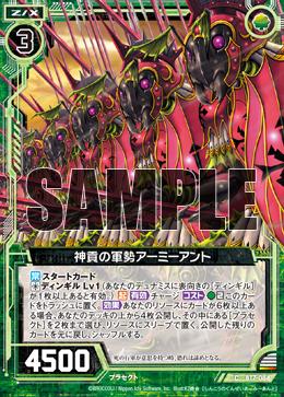 B17-084 Sample