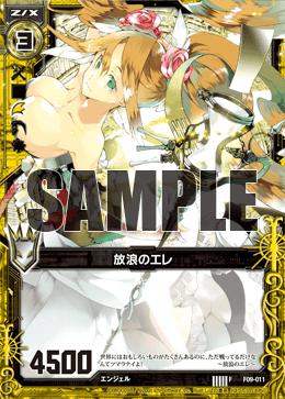 F09-011 Sample