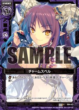 B04-077 Sample
