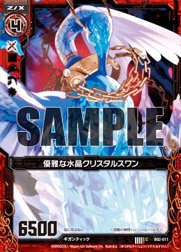 B02-011 Sample